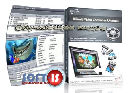 Видео обучение по Xilisoft Video Converter 6