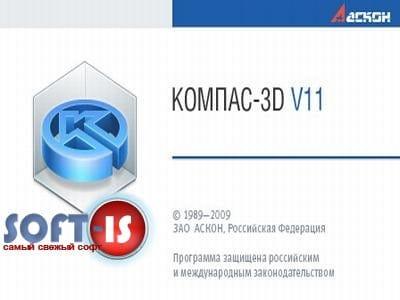 Компас 3d v11 portable