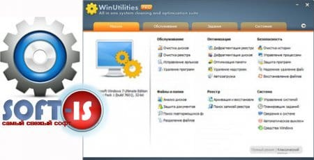 WinUtilities Professional Edition RePack 13.17 на русском