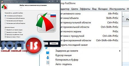 FastStone Capture Repack by D!akov 9.0