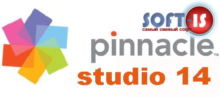 Pinnacle Studio 14  русская версия