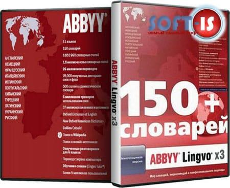 lingvo для кпк бесплатно скачать:
