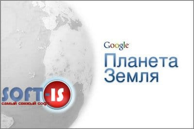 Google Earth RUS