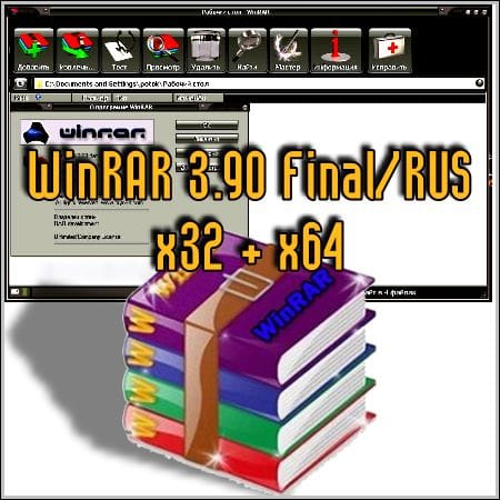 WinRAR Version 3.90 (32-bit/64-bit) русская версия